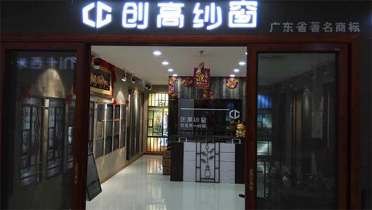 创高纱窗惠州专卖店