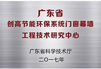 广东省创高节能环保系统门窗幕墙工程技术研究中心
