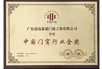创高,中国门窗行业金奖