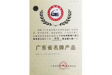 创高,广东省名牌产品