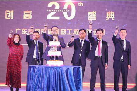 创高公司20周年庆典